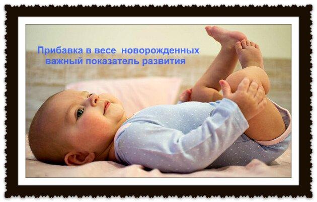 таблица прибавки веса у новорожденных