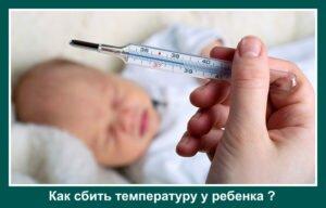 Как сбить температуру у малыша в домашних условиях