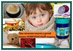 лечение кашля у ребенка быстро