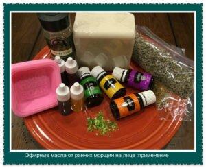 борьба с морщинами эфирными маслами