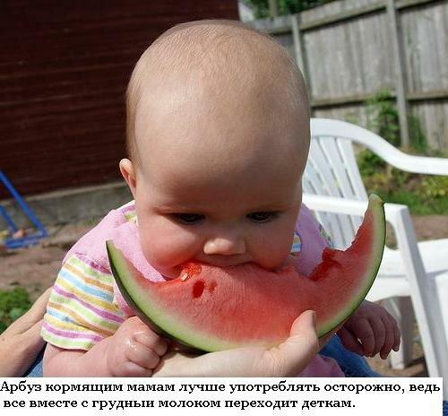 арбуз кормящим мамам и деткам