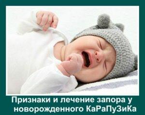 запор у новорожденного